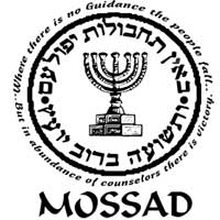 mossad Intelligence Agency Top 10 Best Intelligence Agencies in the World – 2011