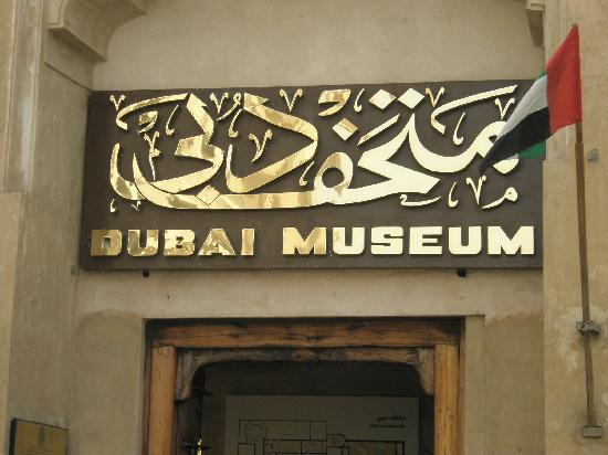 Dubai Museum 10 Best Places To Visit In Dubai