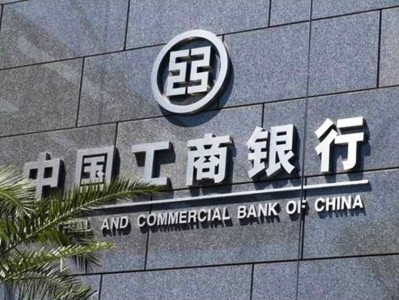 6. Industrial Commercial Bank of China e1314602092561 Top 10 Largest Banks in the World