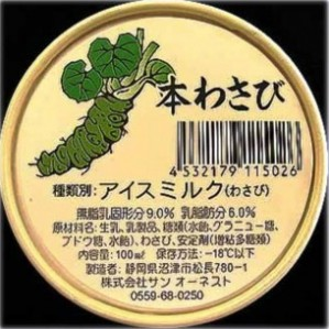 9. Wasabi Ice Cream e1317664728535 10 Weirdest Ice Cream Flavors
