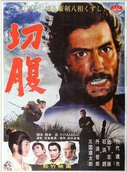 4. Harakiri Top 10 Best Samurai Movies of All Time