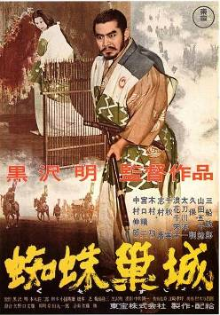 5. Throne of Blood Top 10 Best Samurai Movies of All Time
