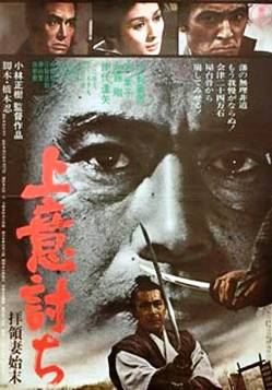 7. Samurai Rebellion Top 10 Best Samurai Movies of All Time