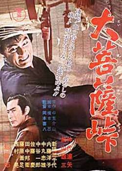 9. The Sword of Doom Top 10 Best Samurai Movies of All Time