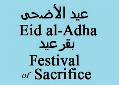 1. Another Names of Eid al Adha e1349967494700 Top 10 Facts about Eid al Adha 2012